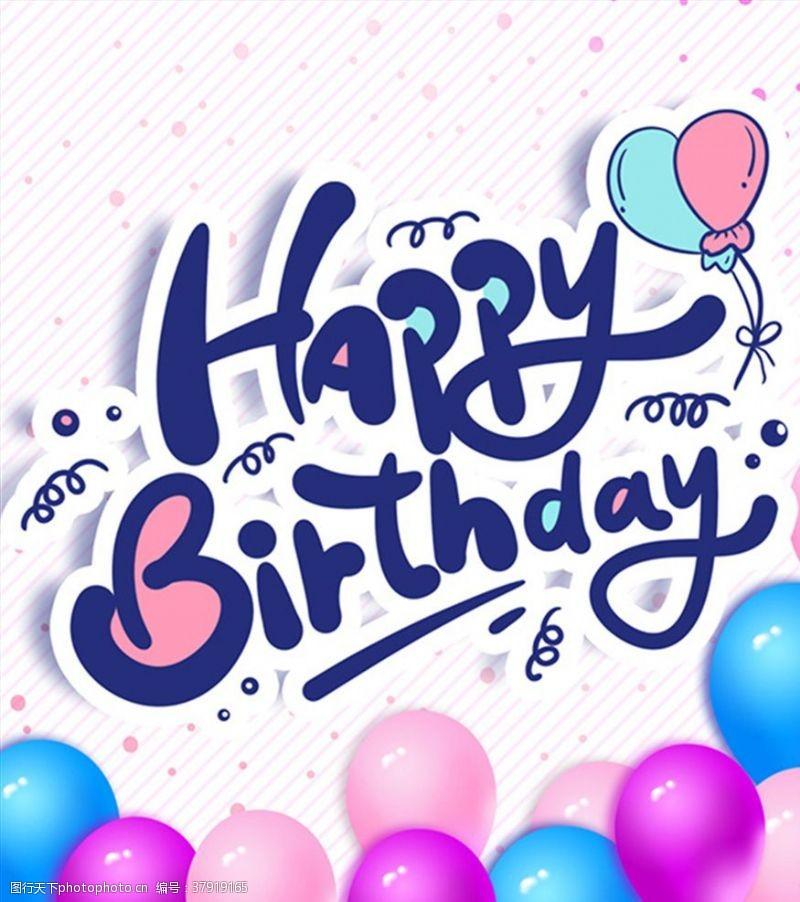 矢量图生日快乐气球庆祝高品质分层