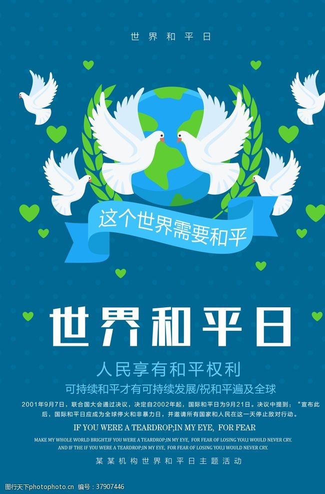 地球日世界和平日