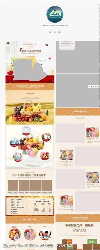 产品描述食品详情页牛奶布丁果冻