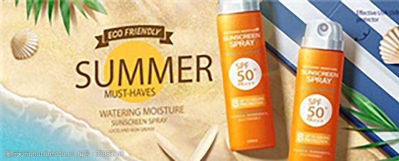大海夏季化妆品海报促销