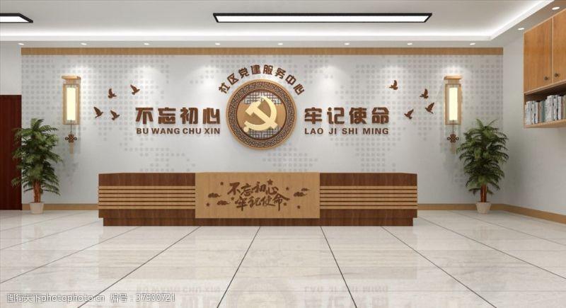 党委中式党建文化形象墙
