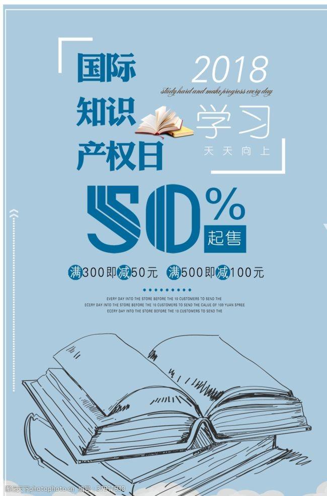 未来国际知识产权日
