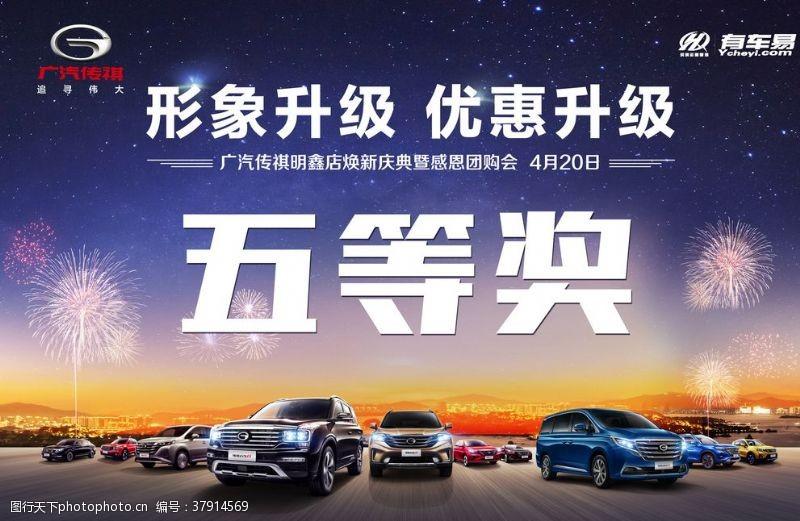 传祺logo奖品牌