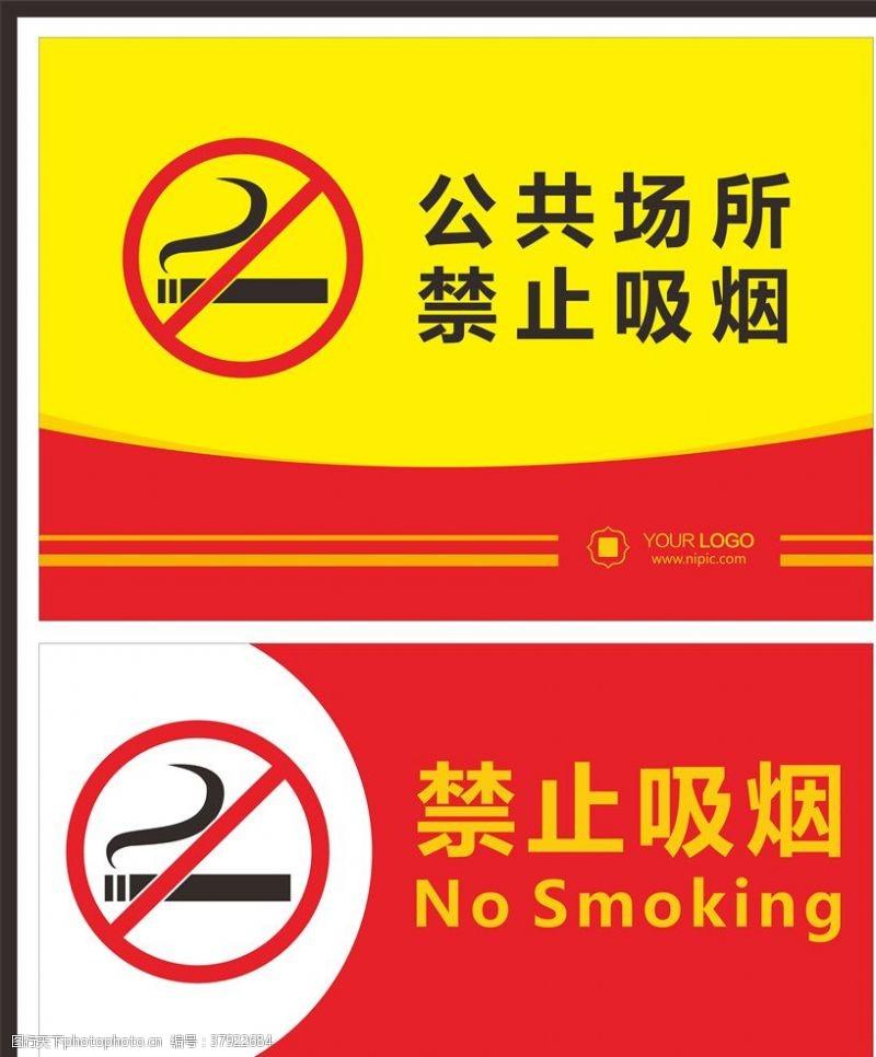 标示禁止吸烟