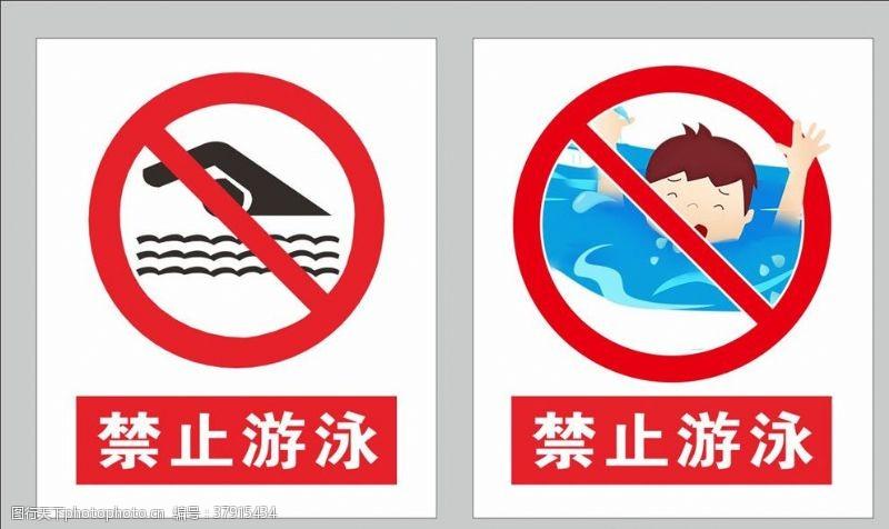 禁止标志禁止游泳