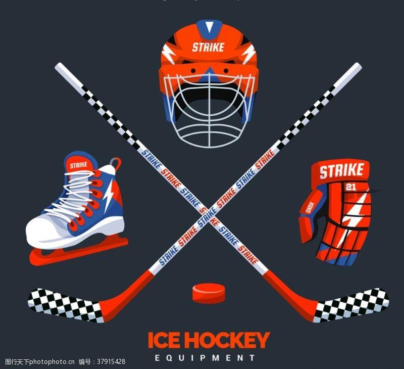 矢量图时尚冰球装备矢量素材
