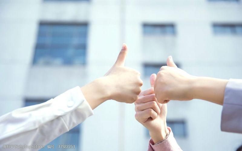 团队合作竖拇指