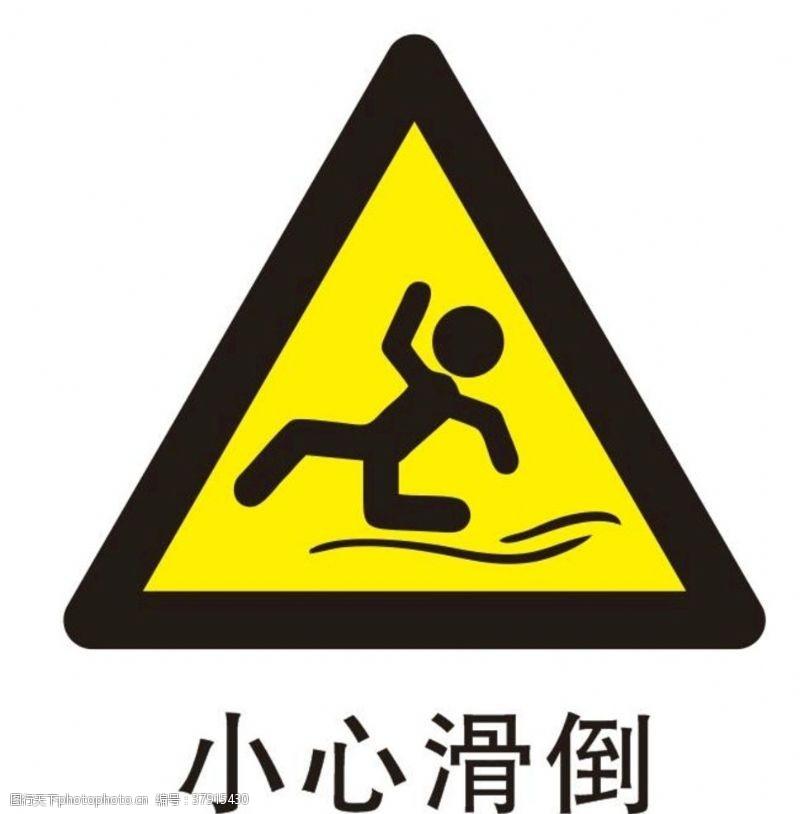 地板小心滑倒
