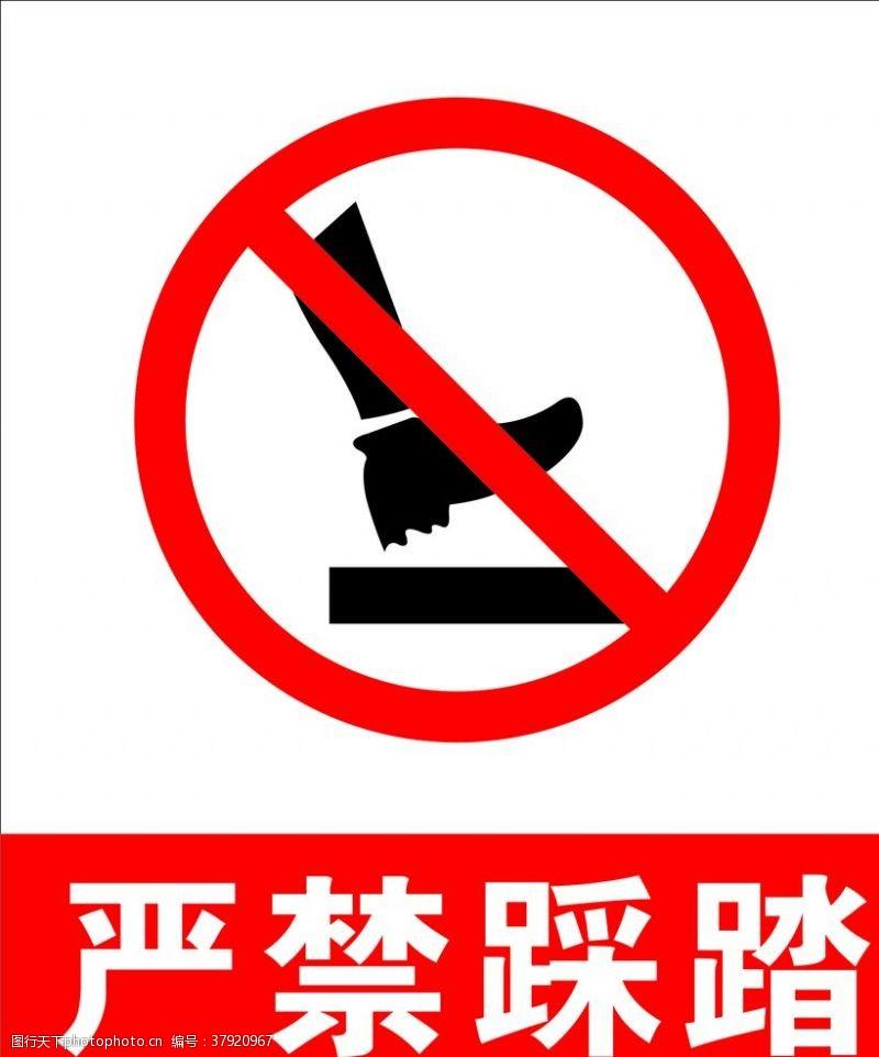 禁止标志严禁踩踏