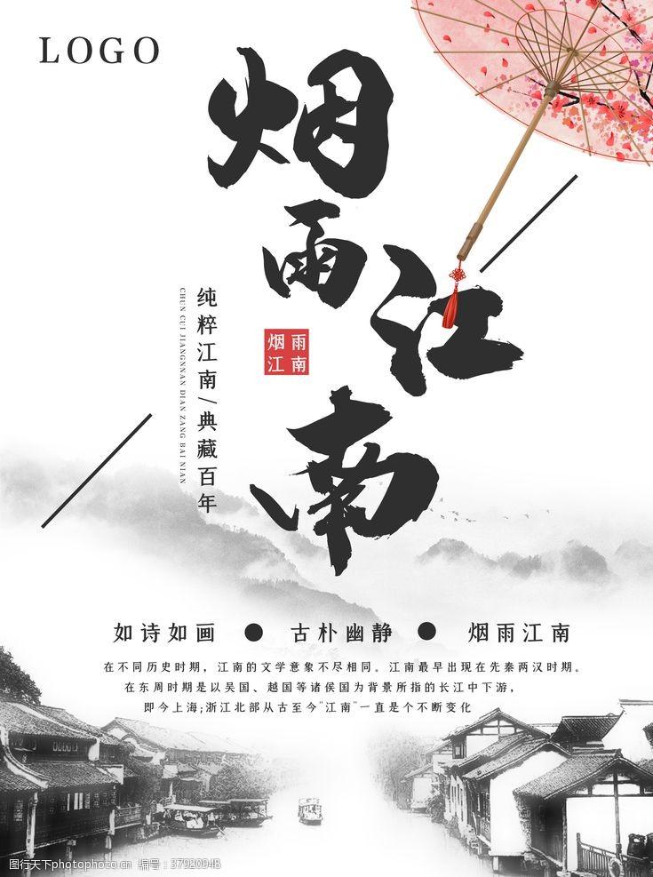 中国风背景墙烟雨江南