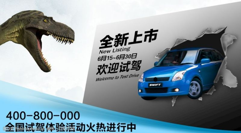 跟踪3D汽车海报