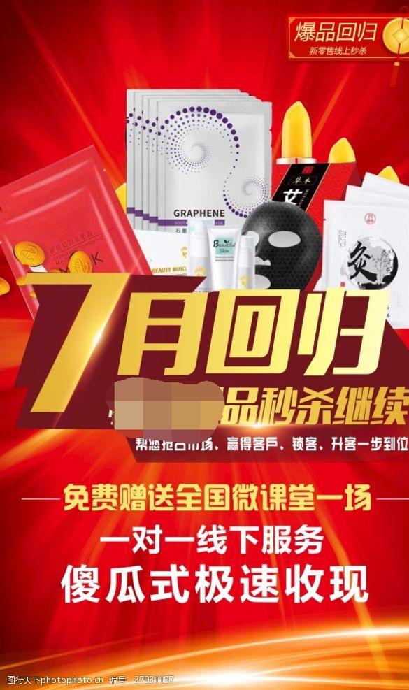 面膜海报产品宣传海报