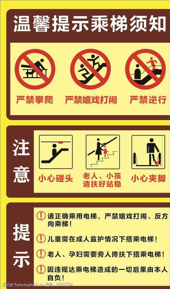 标示乘电梯须知温馨提示