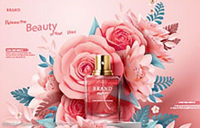 鲜花创意花卉化妆品