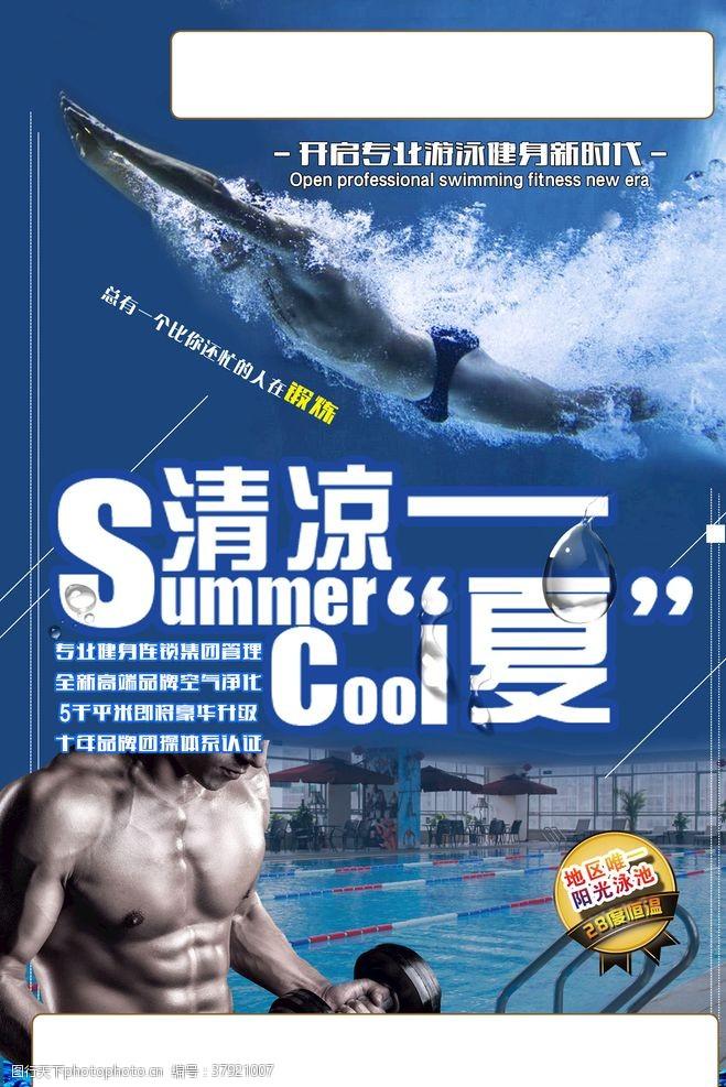 商务健身游泳宣传单