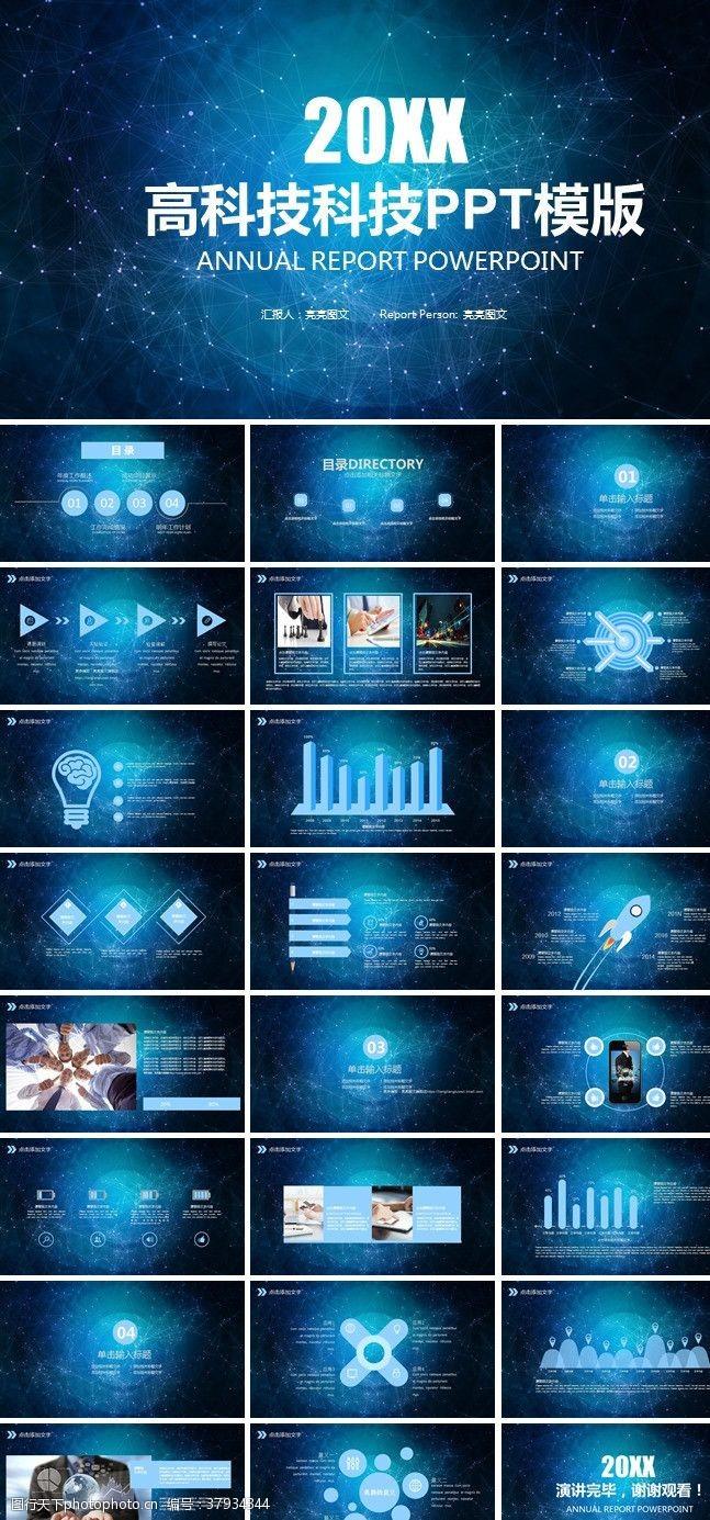 蓝色ppt模板科技ppt