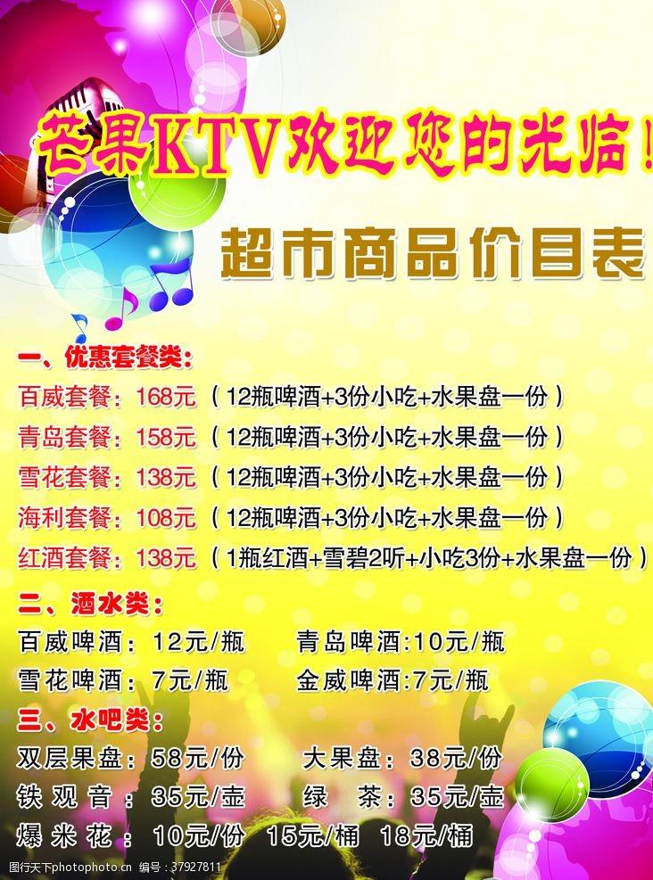 ktv价格表KTV价格表