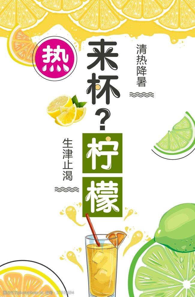 展板柠檬水