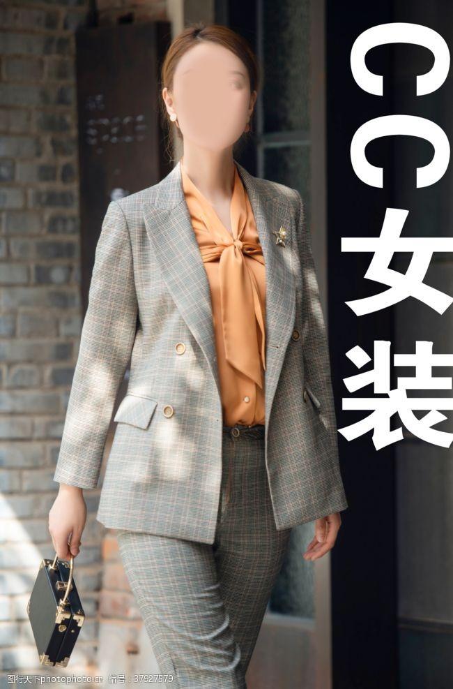 人物图库女装海报图