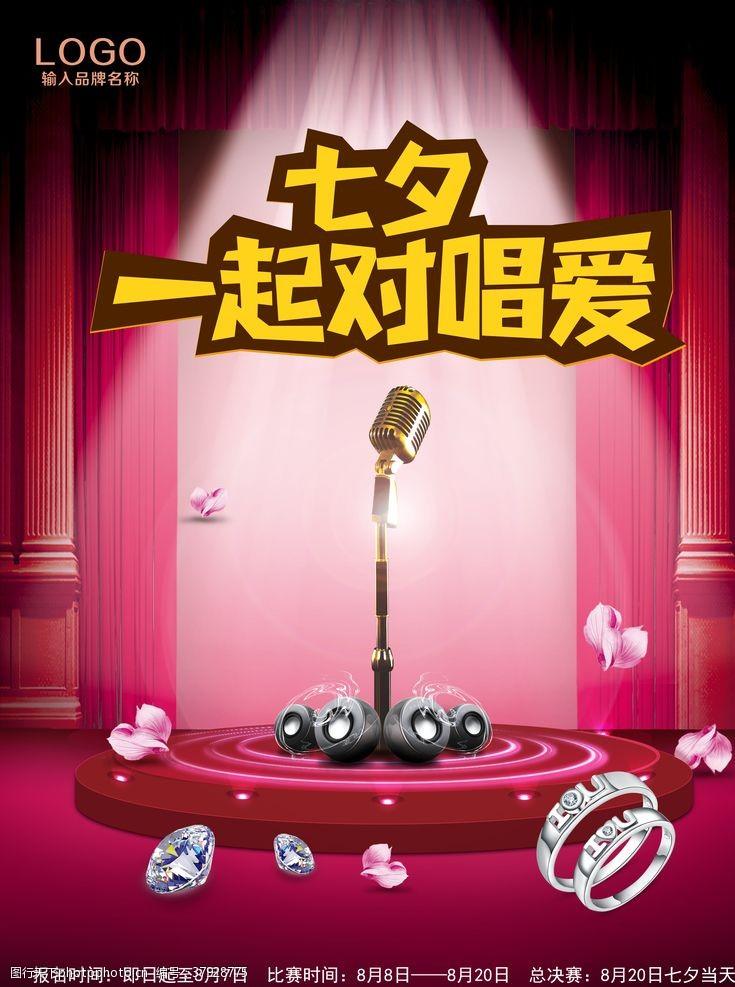 七夕海报七夕歌唱活动