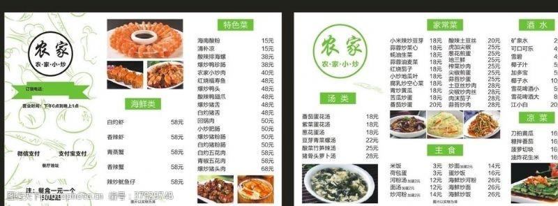 卤菜小炒菜单宣传单折页