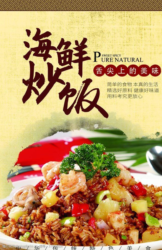 贝类海鲜虾仁炒饭