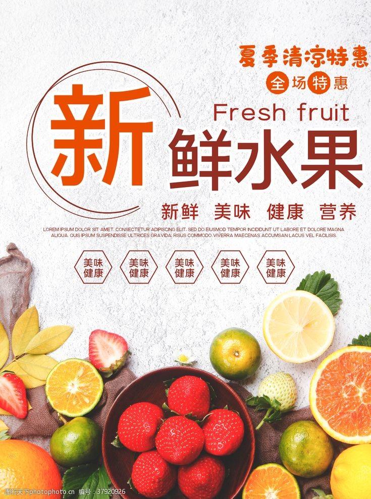 水果口味新鲜水果