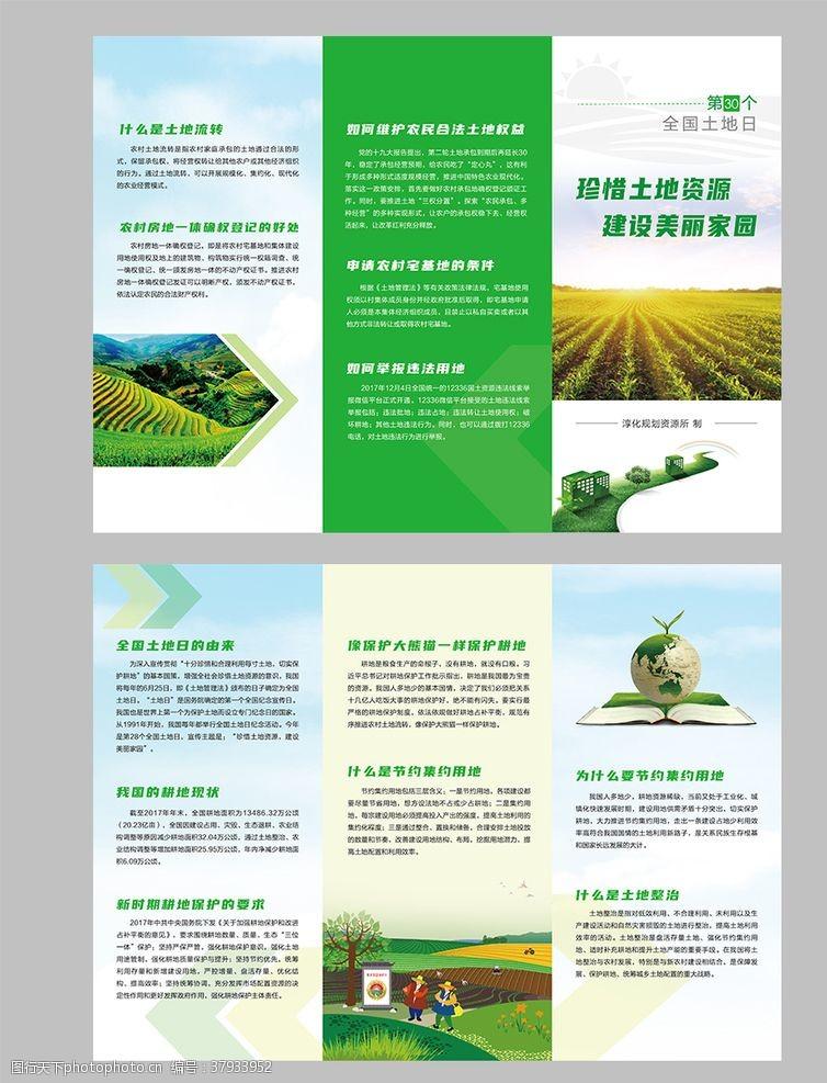 绿色折页珍惜土地资源