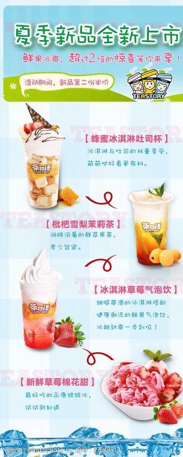 冰淇淋展架素材