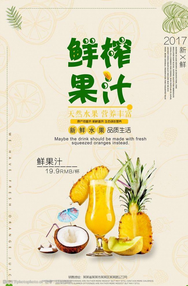 展板菠萝汁