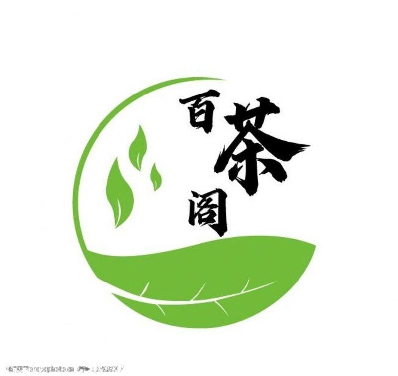 茶标志海报