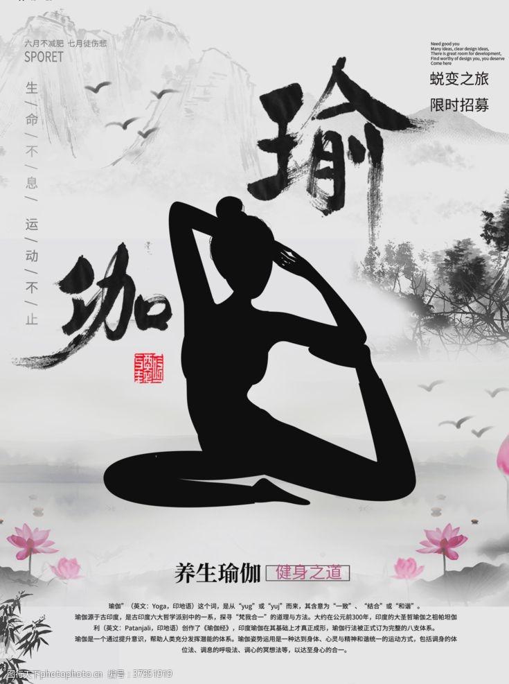 水墨创意瑜伽课程促销海报