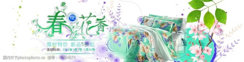 春季女装促销春季新品淘宝海报