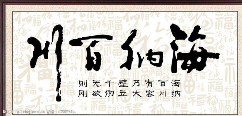 企业背景墙海纳百川福字字画