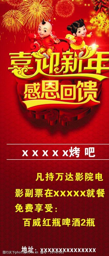 新年展红色背景喜迎新年展架