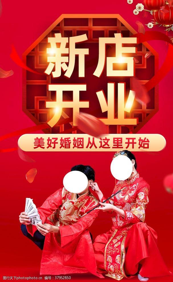 廣告設計婚慶海報