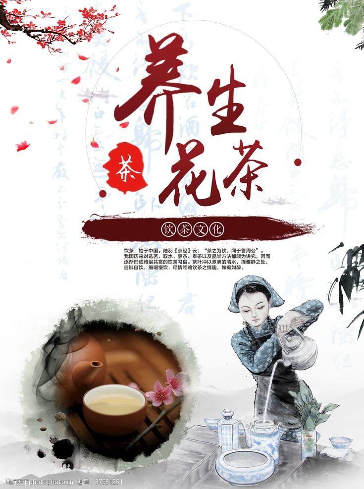 水墨健康养生茶海报