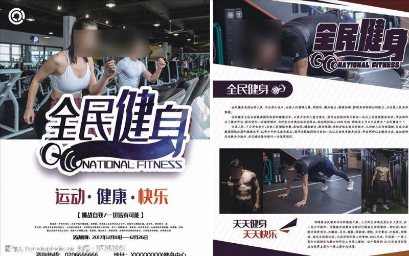 廣告設計健身海報