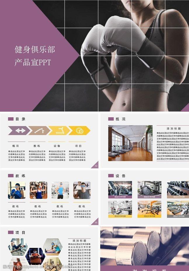 健身模板健身PPT
