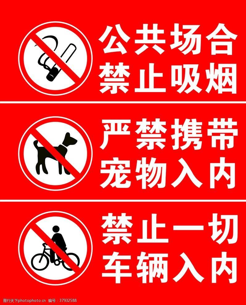 禁止车辆入内禁止标识