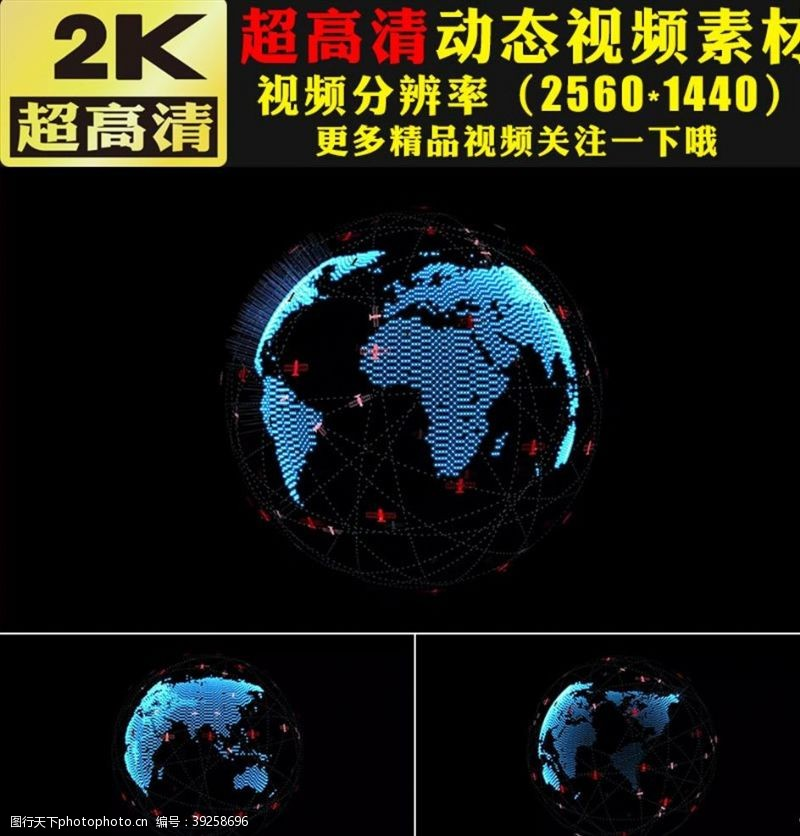 点线科技蓝色线条粒子地球视频素材