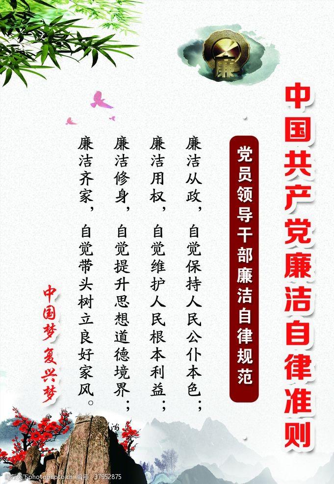 水墨廉政文化