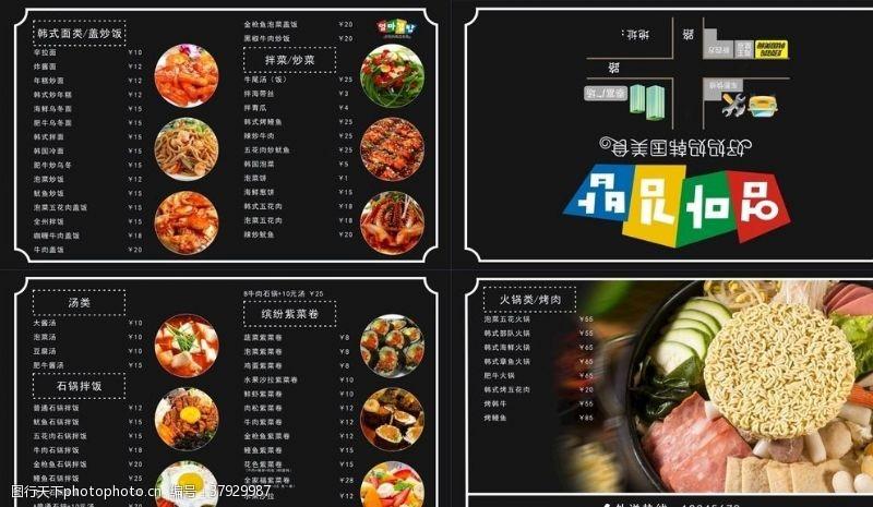 远山绿色菜单折页菜单餐厅菜单