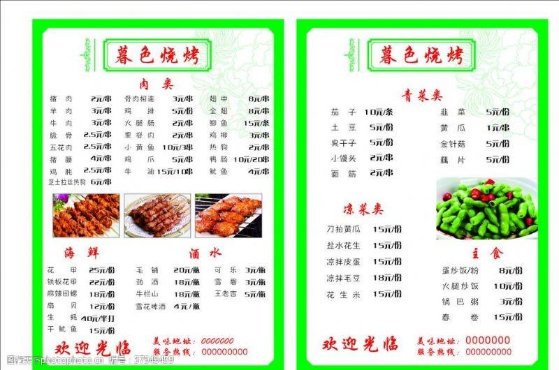 绿色价目表烧烤菜单