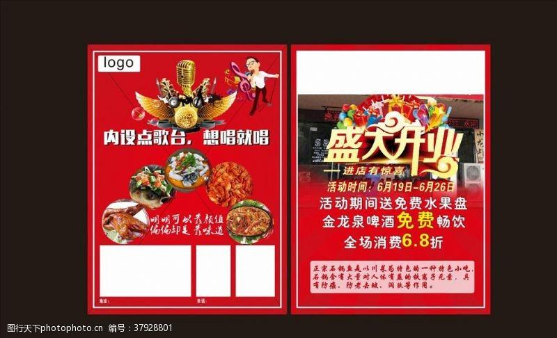美食城宣传单石锅鱼店庆单页