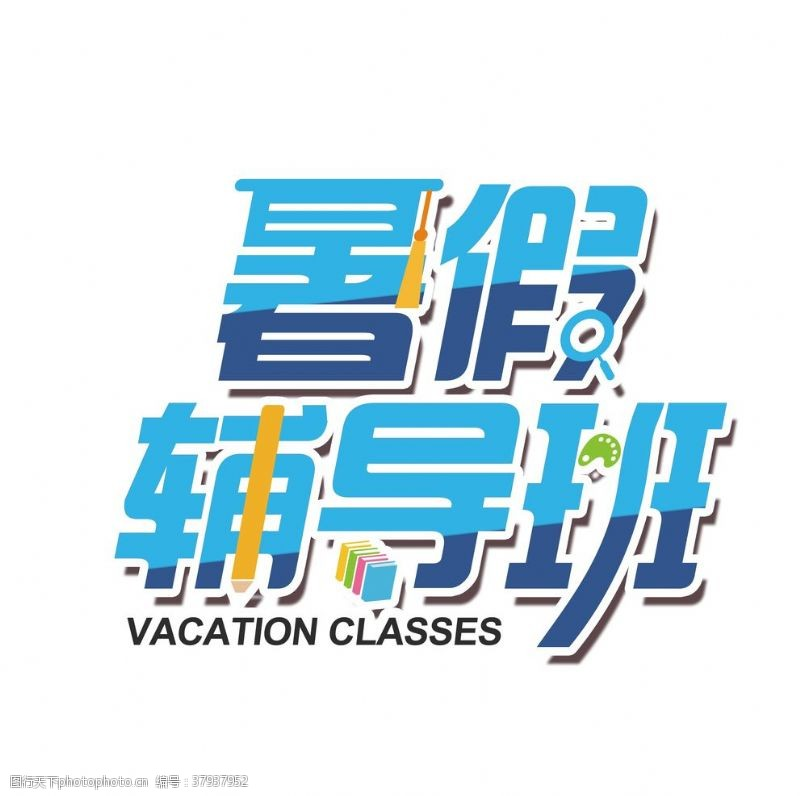 艺术字暑假辅导班字体元素