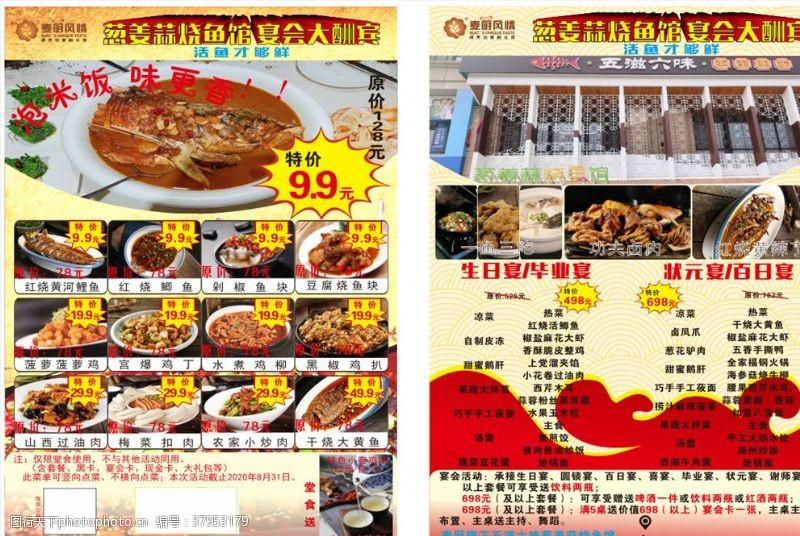 廣告設計酸菜魚DM單頁
