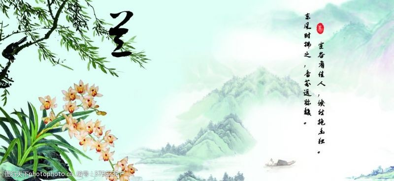 山水画文雅系列兰