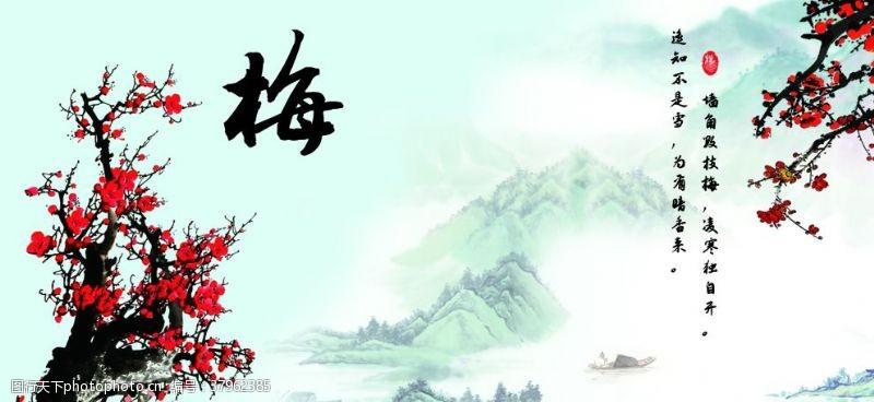 山水画文雅系列梅