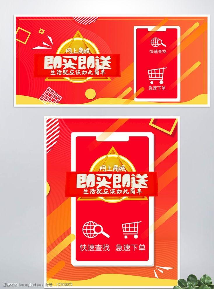 电商淘宝小程序商城宣传海报banner
